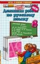 Домашняя работа по русскому языку 8 кл к учебнику Разумовской
